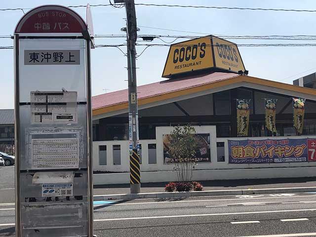 東沖野上バス停にてお降りください。