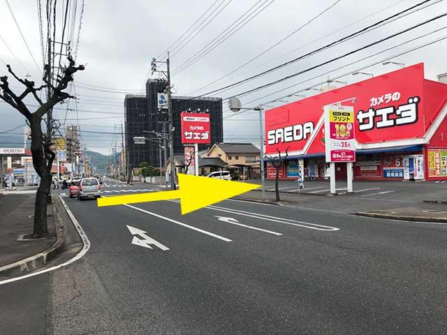 300m程直進していただき、右手にカメラのサエダ福山沖野上店がある交差点を右折